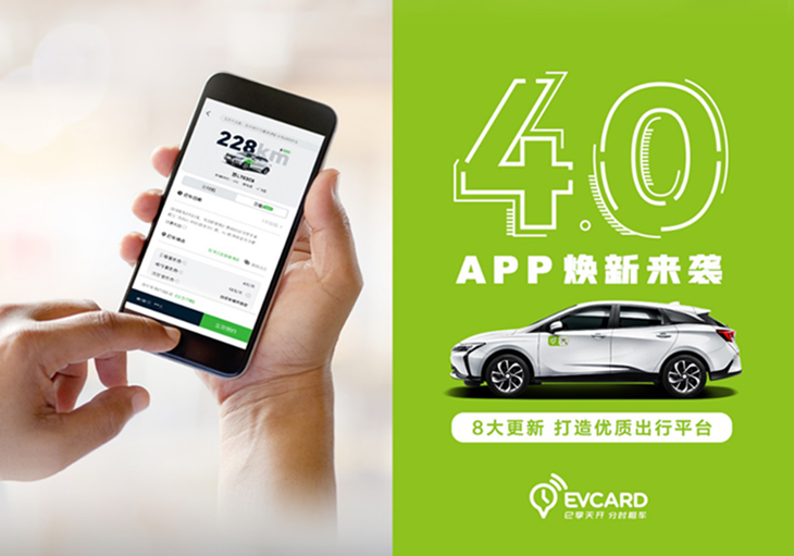 EVCARD 4.0焕新来袭,8大更新,再建共享汽车行业新标