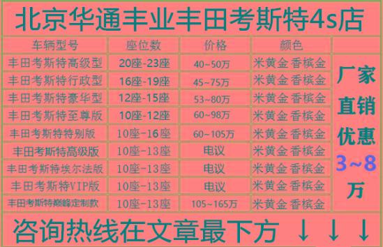 晋中丰田考斯特4S店 10座考斯特价格