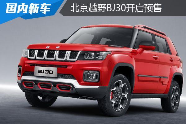 """北京越野""""小战狼""""BJ30开启预售 10.6-12.6万元"""