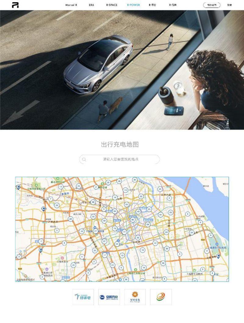 上汽乘用车发布R汽车独立官网 引领智慧出行新航向