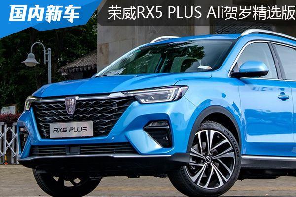 11.48万元 荣威RX5 PLUS Ali贺岁精选版上市