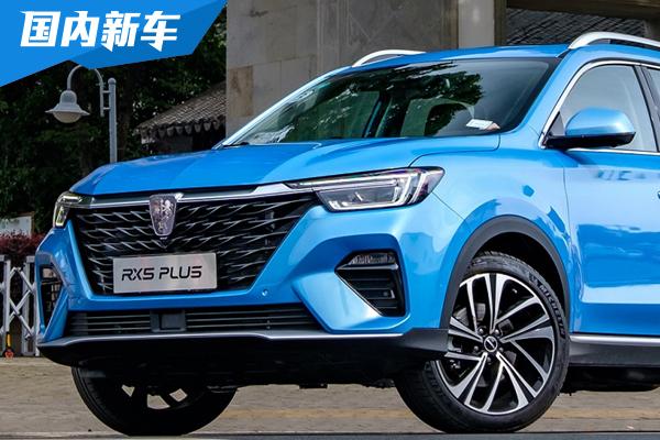 11.48萬元 榮威RX5 PLUS Ali賀歲精選版上市