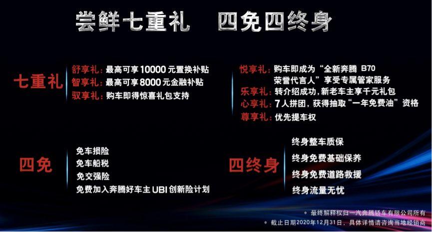 """9.99万元起售价超值惊喜,全新第三代奔腾B70""""破圈""""上市"""