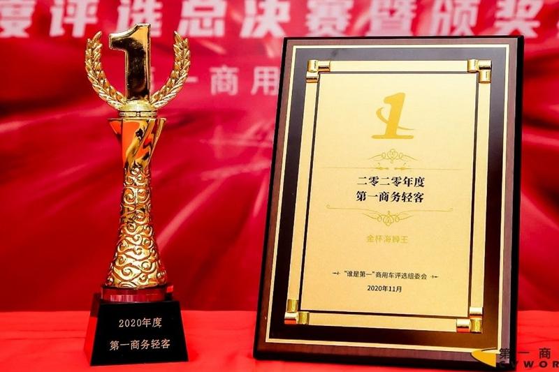 """金杯海狮王荣获""""2020年度第一商务轻客""""奖"""