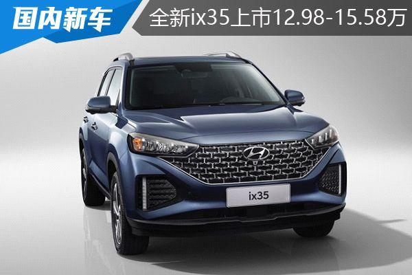 北京现代全新ix35上市 售价12.98-15.58万元(图1)