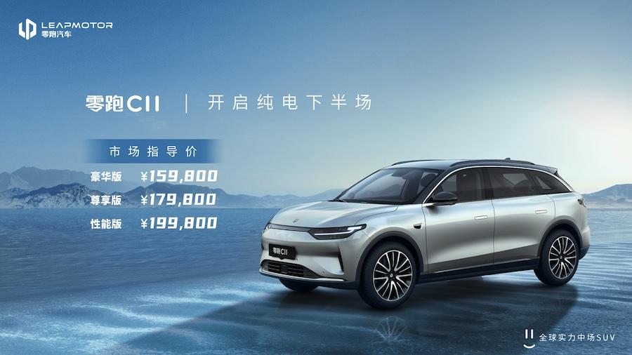市場指導價15.98萬元起 零跑C11于2021年1月1日開啟預售