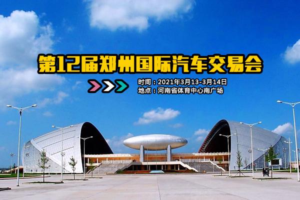 第12届郑州国际汽车交易会将于3月13日开幕