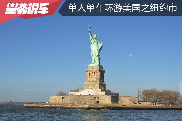 从北京到纽约 单人单车环美国自