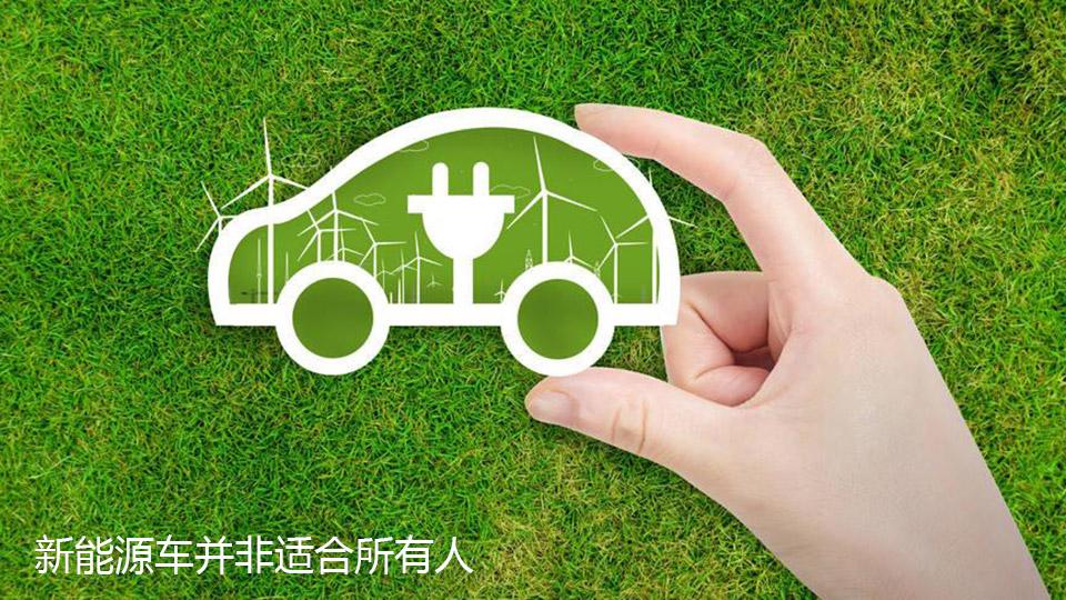 新能源车型现阶段到底能不能买 适合谁买?