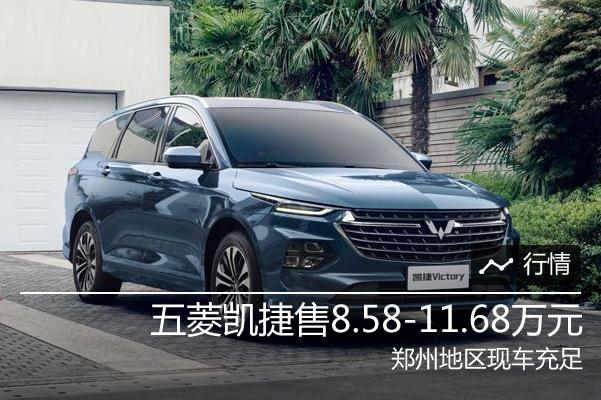 五菱凯捷售价8.58-11.68万元