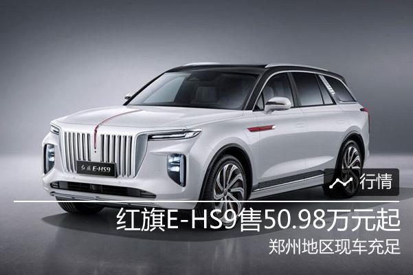 红旗E-HS9售50.98万元起