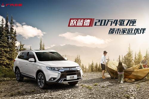 廣汽三菱將在上海車展雙重發力:新車型+新生態