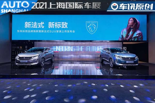 20項良心升級 東風標致全新4008、全新5008上海車展震撼來襲