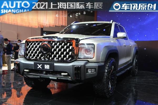 "3.0T+9AT,用戶共創名稱 長城全尺寸皮卡""X炮""亮相上海車展"