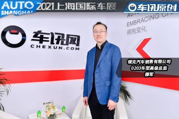 专访|领克汽车销售公司0203高级总监穆军