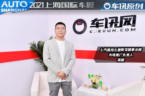 专访|五菱新宝骏事业部市场推广负责人吴斌