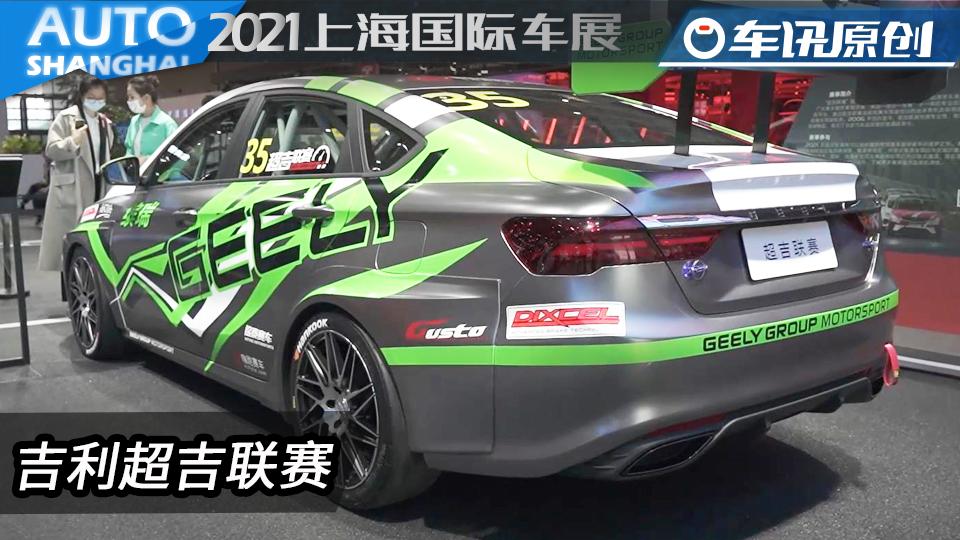 专业打造,上海车展体验吉利超吉联赛赛车