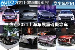 智能化、电动化成主流 盘点2021上海车展重磅概念车
