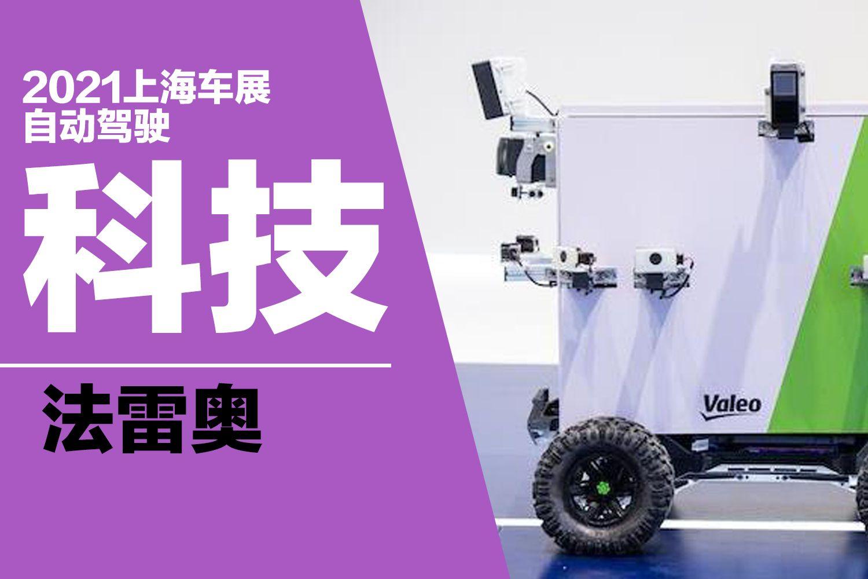 6项创新技术,「车规级量产激光雷达先驱」法雷奥展台探秘