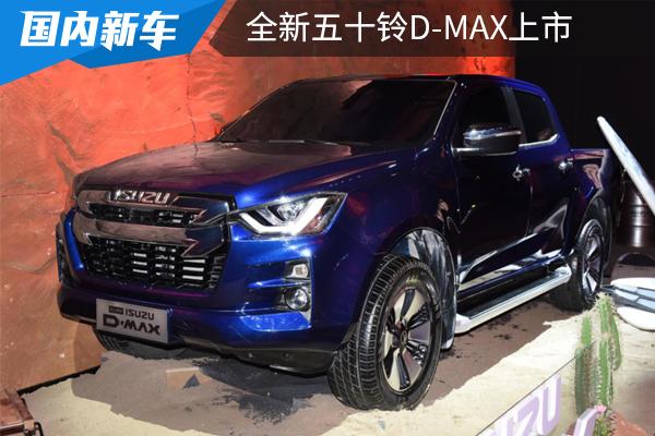 14.98万起售,全新D-MAX上市,能否对抗长城炮?