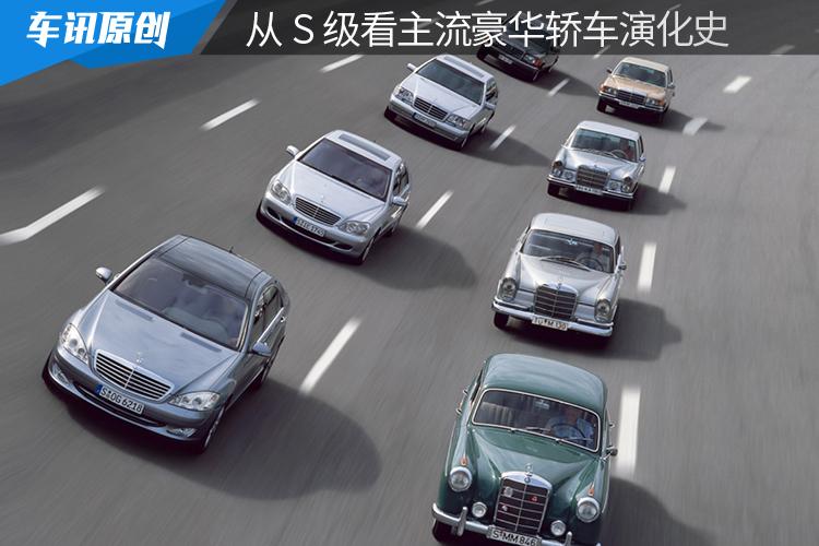BBA里为什么总是奔驰在前?从S级看主流豪华轿车演化史(中)