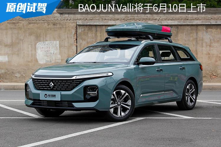 """预售8.28万元起,买车就送""""床"""" BAOJUN Valli将于6月10日上市"""