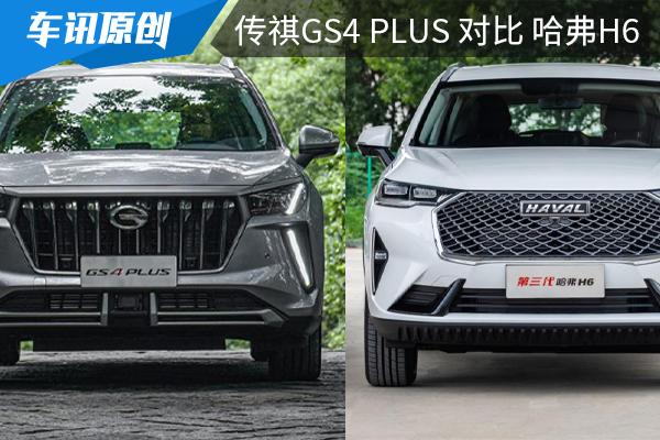 15万级国产紧凑SUV怎么???广汽传祺GS4 PLUS对阵哈弗H6!
