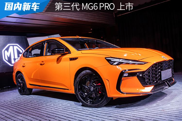 造型更凶狠 性能大优化丨第三代MG6 PRO正式上市