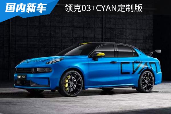 领克03+Cyan定制版发布,百公里加速5.7秒,战斗范十足