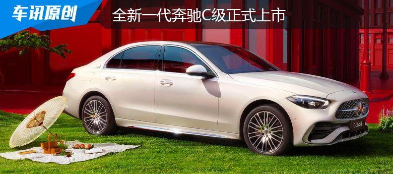 全新一代奔馳C級正式上市,20項中國專屬豪華增配