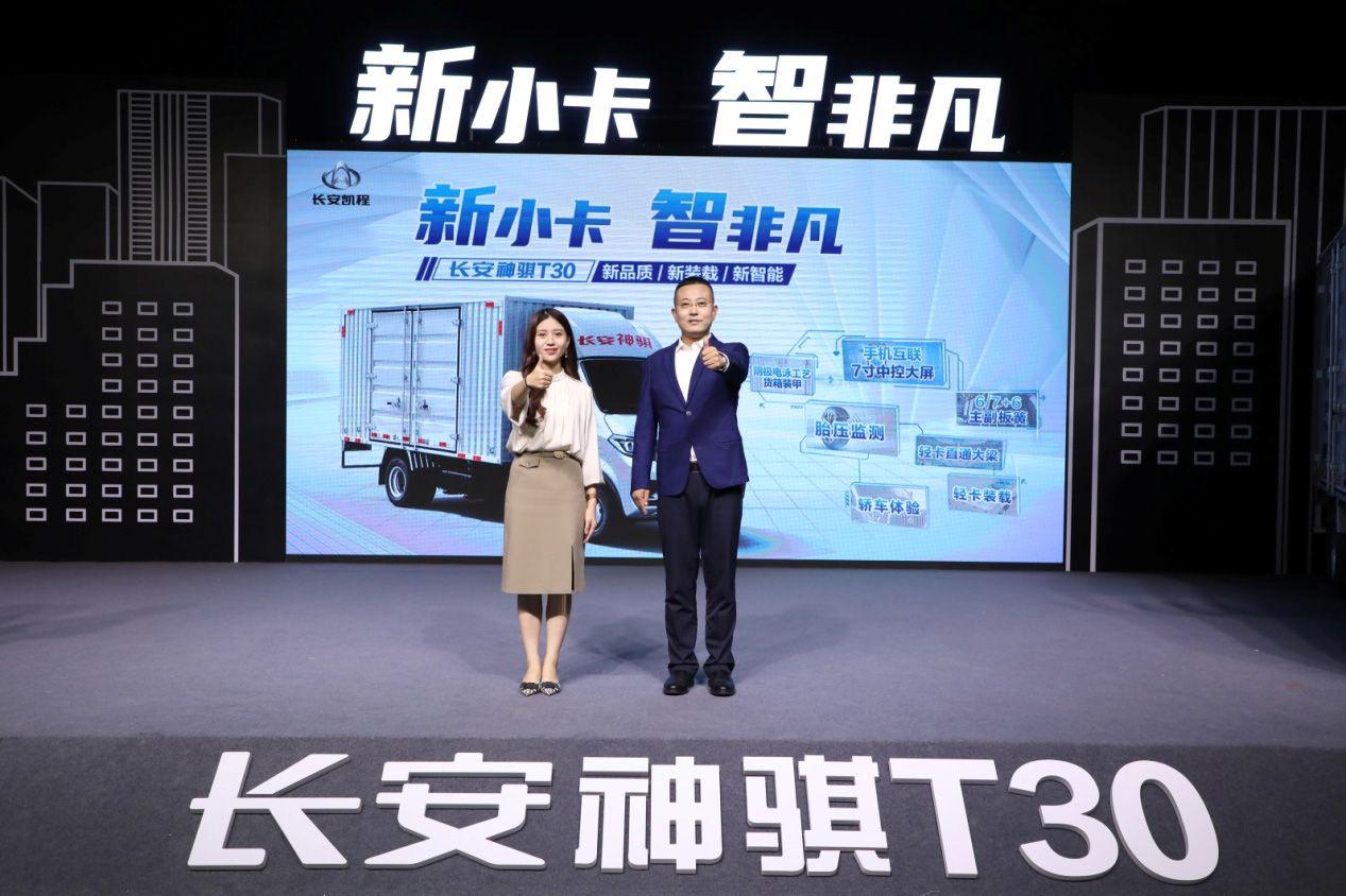 有智能网联中控大屏的小卡新秀丨长安凯程神骐T30上市 5.59万起售