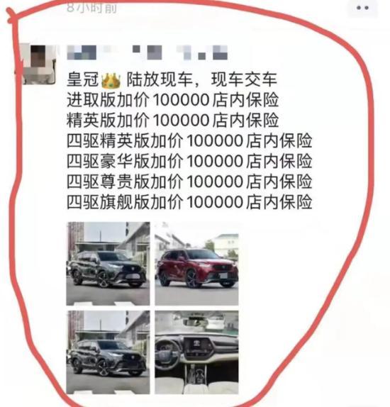 探店皇冠陸放,加價提車是真的 還有很多購車霸王條款?