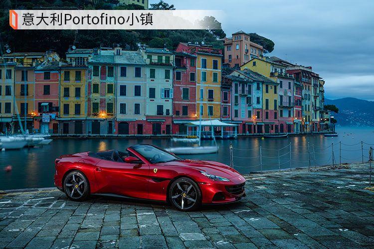 驾享阳光、御风而行丨首试法拉利Portofino M!