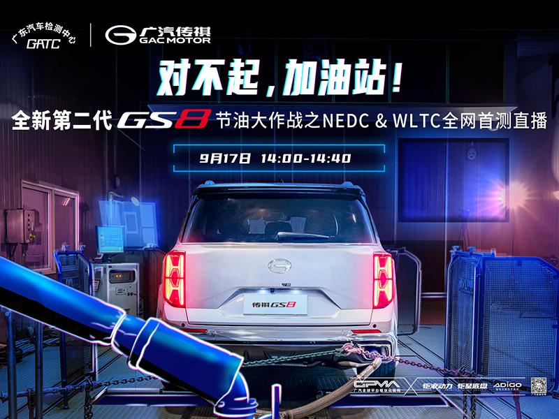 广汽传祺 全新第二代GS8 NEDC&WLTC油耗测试直播