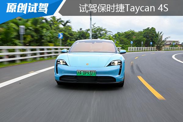 依然堅守純粹駕駛樂趣,試駕保時捷Taycan 4S