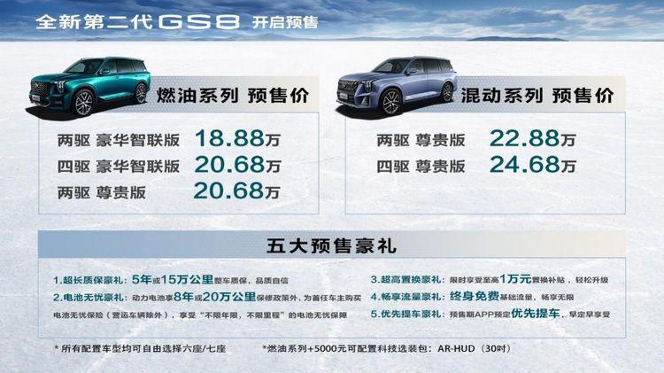 还没上市就爆单,传祺全新第二代GS8正式量产下线