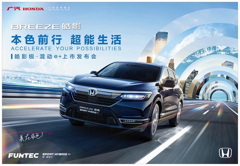 直播:本色前行,超能生活 廣汽Honda皓影銳·混動e+上市發布會