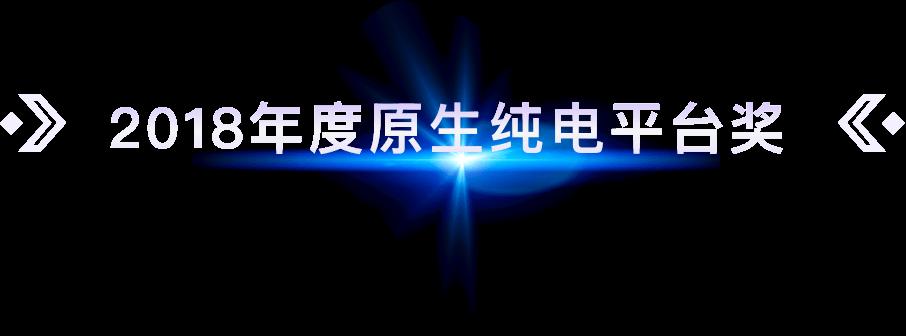 2018年度原生纯电平台奖